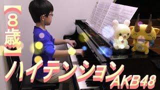 【8歳】ハイテンション/AKB48  ドラマ『キャバすか学園』主題歌