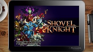 ИГРЫ НА WINDOWS ПЛАНШЕТЕ / Shovel knight / on tablet pc game playing test gameplay