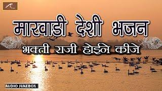 Watch : मारवाड़ी देसी भजन | भक्ति राजी होइने कीजे | Audio Jukebox | Veena Bhajan | Mp3 | Rajasthani Songs ⇰ एल्बम...