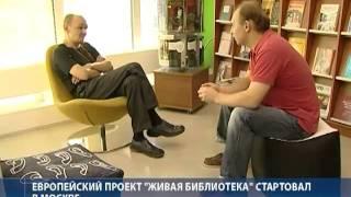 Московский бомж стал ''живой книгой'' в библиотеке