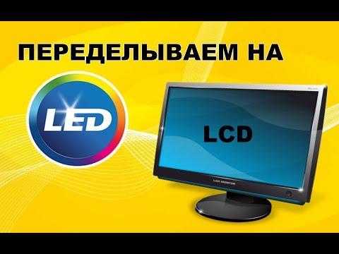 видео: Замена ламповой подсветки на светодиодную в жк мониторе. ccfl to led.