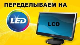 Замена ламповой подсветки на светодиодную в жк мониторе. CCFL to LED.