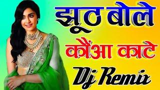 Main make Chali jaungi Tum dekhte rhiyo Dj Tik Tok 🌹 viral song 🌹 DJ remix song 🌹 DJ Boys music