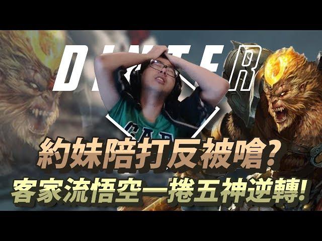 【DinTer】看直播抽耳機!特哥約妹卻被嗆?客家流悟空Wukong一捲五!玩好悟空靠的是演技?!