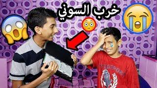 مقلب كسرت السوني 4 حق اخوي الصغير ( قام يبكي 😭 شوفوا ردة فعله !!😱 )