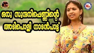 ഒരു സുന്ദരി പെണ്ണിൻറ്റെ  അടിപൊളി നാടൻപാട്ട്   Malayalam Nadanpattu    Praseetha Song
