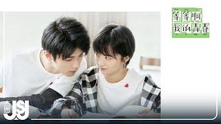 王圓坤《時光荏苒》網劇【等等啊我的青春】插曲 Official Lyric Video