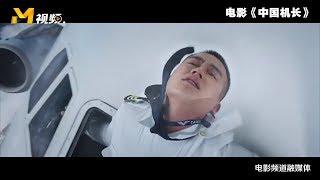 《中国机长》欧豪:弄假成真的特效妆更自然贴切【新闻资讯 | News】