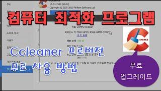 컴퓨터 최적화 프로그램 CCleaner 프로버전 무료 …