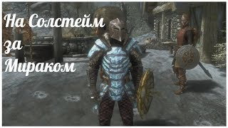 На Солстейм за Мираком (Прохождение  Skyrim 52) гайд воина,  скайрим на русском