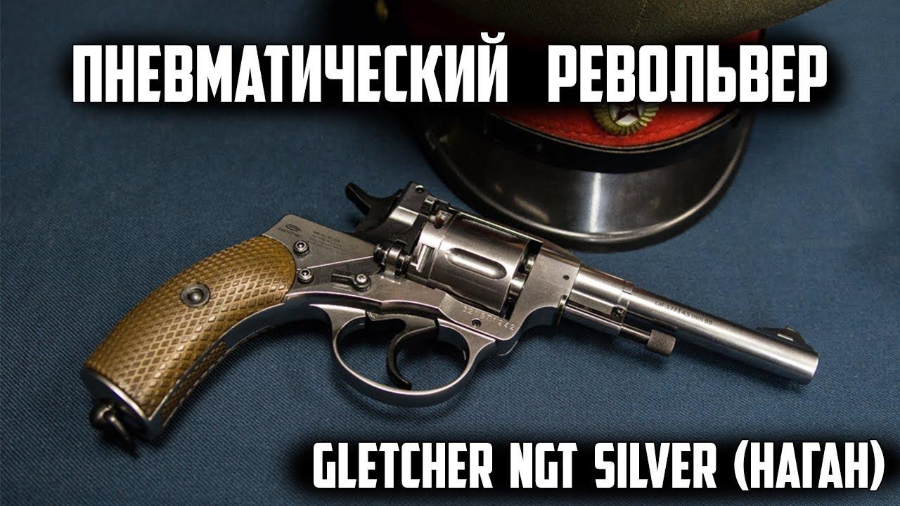 11 ноя 2013. Http://weapon-men. Ru пневматический револьвер системы наган (другое видео на сайте http://weapon-men. Ru/? Cat=1).
