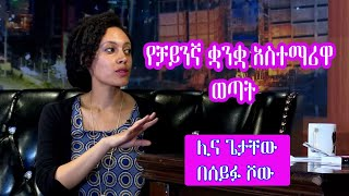 Lina who is Fluent in Chinese on Seifu Show