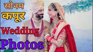 Sonam kapoor and Anand Ahuja's few funny moments pics || Sonam marriage video