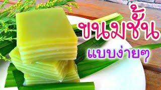 Thai dessert, Khanom chan, khanom thai, Thai sweets