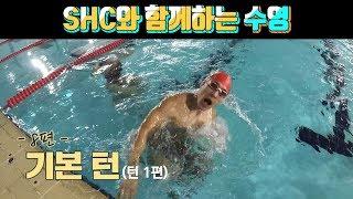 SHC수영배우기_수영턴 기본 1편_임다연 수영선수