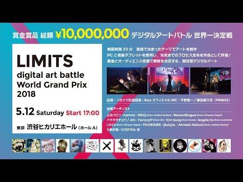 LIMITS World Grand Prix 2018 DAY1