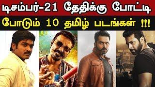 டிசம்பர்-21 தேதிக்கு போட்டி போடும் 10 தமிழ் படங்கள்   Tamil Cinema   Latest News