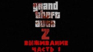 GTA 4 zombie mod ZoMbocalYpse Выживание часть 1