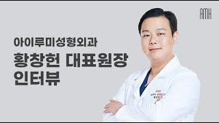 이루마 성형외과 황창헌 대표원장 탈모샴푸 후기 인터뷰