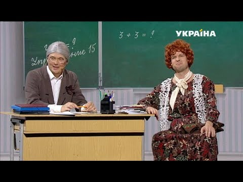 Смотреть Одесскую маму вызвали в школу | Шоу Братьев Шумахеров онлайн