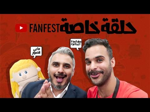 خرابيش ستوديو: الحلقة التاسعة |حلقة خاصة جداً في يوتيوب Fanfest جدة!!