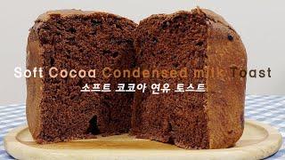 매직쉐프 제빵기로_촉촉한 식감의 브리오슈 같은 초콜릿 …