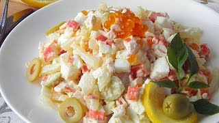 Простые Рецепты. Салат с кальмарами и красной икрой.