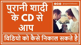 How to recover wedding video data from currupted CD or DVD