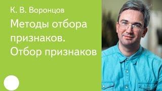 017.  Методы отбора признаков.  Отбор признаков -  К. В.  Воронцов