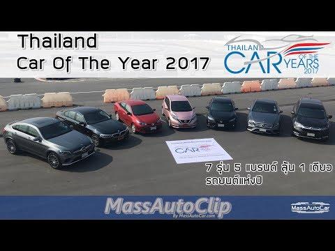 7 รุ่น 5 แบรนด์ ลุ้น Thailand Car Of The Year 2017