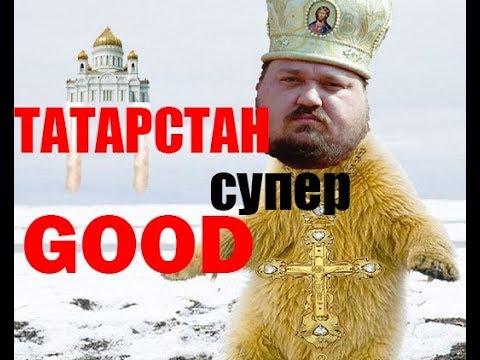 ТАТАРСТАН СУПЕР ГУД MP3 СКАЧАТЬ БЕСПЛАТНО