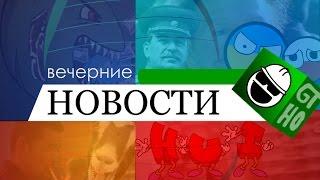 Вечерние Новости | RYTP