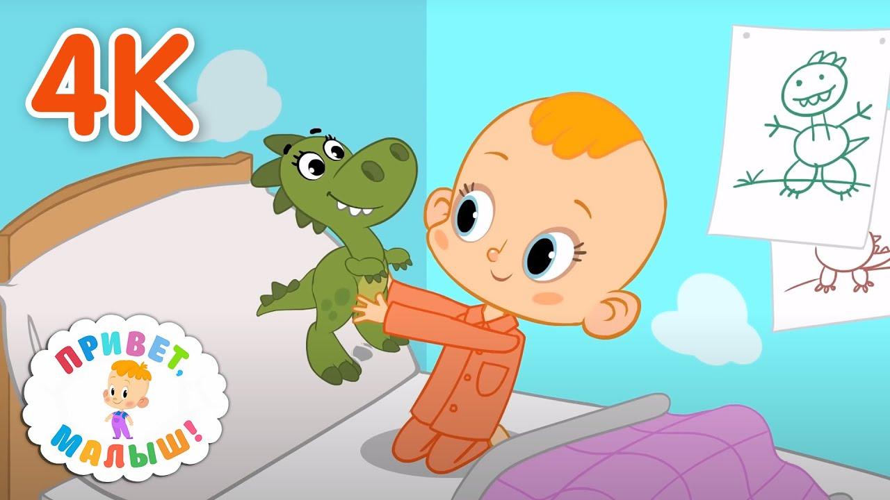 Привет, малыш! Про динозавра Сборник серий Мультфильмы 4К