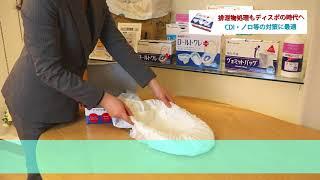 ロールトワレ・プラス 使い方 thumbnail