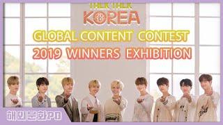 BTS! 케이팝! 한류! 워싱턴에서 열린 한국 대중문화…
