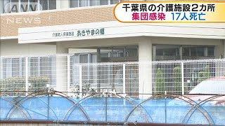 新型コロナ 千葉・介護施設2カ所で17人が死亡(20/04/29)
