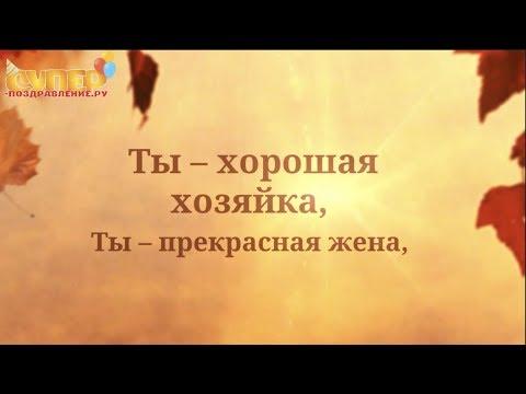 Дорогая Невестка, С Днем Рождения! Super-pozdravlenie.ru