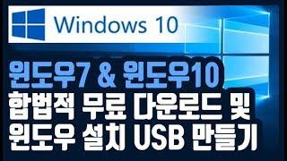 【윈도우7 & 윈도우10】 무료 다운로드 및 설…