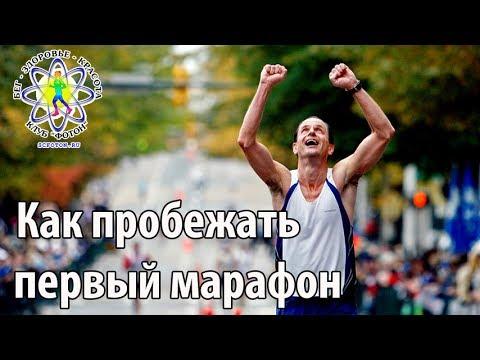 Как участвовать в марафоне