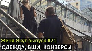 Женя Якут бомж блоггер - выпуск №21