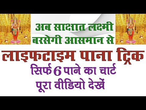 16/02/2018 - Kalyan Matka Lifetime Penal Trick - Must Watch Full Video