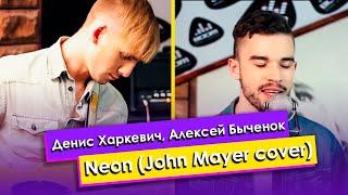Денис Харкевич (вокал), Алексей Быченок (гитара) - Neon (John Mayer cover)