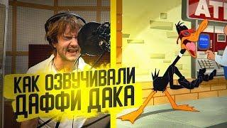 Кто и Как озвучивает ДАФФИ ДАКА? Голос Трансформатора - Прохор Чеховской.