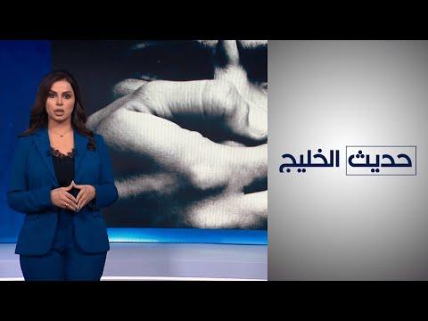 العنف ضد المرأة الخليجية.. أسبابه وعلاجه  - 18:59-2019 / 12 / 6