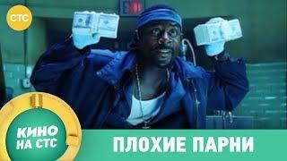 Кино в 21 00 | Плохие парни
