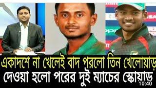 Sport news today।khelar khobor today।cricket news। bangladesh cricket news।Bd cricket news।