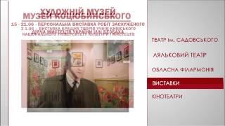 Афіша Вінниці 06.06 - 18.06.15(, 2015-06-18T20:11:27.000Z)