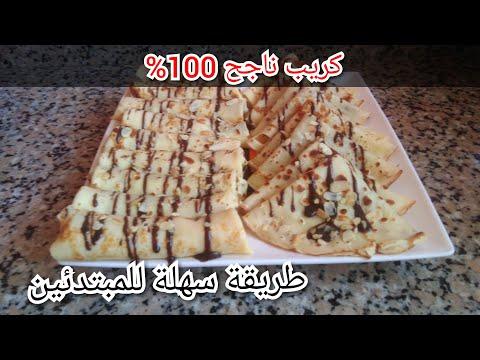crepe-pancake-طريقة-عمل-لكريب-ناجحة-100%-سهلة-للمبتدئين