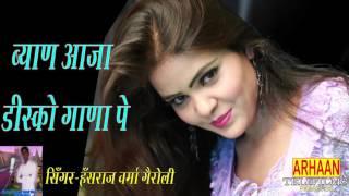 राजस्थानी Dj सांग 2017 !! BYAN AAJA DISCO GANA PE !! New Marwadi Song