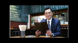 松重豊、今年も『孤独のグルメ』大晦日SP! 生放送拡大で食べ続ける| New...